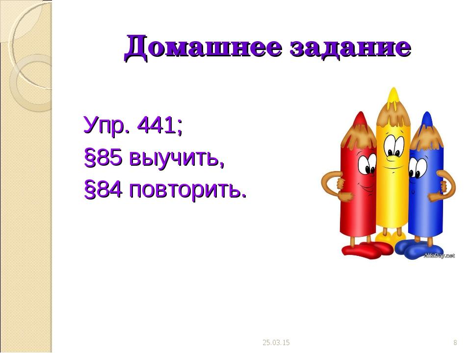Домашнее задание Упр. 441; §85 выучить, §84 повторить. * *