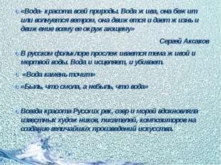 «Вода- красота всей природы. Вода жива, она бежит или волнуется ветром, она д
