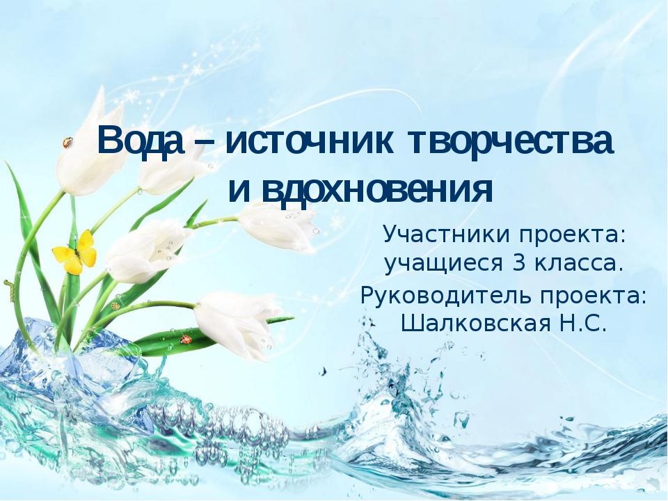 Вода – источник творчества и вдохновения Участники проекта: учащиеся 3 класса...