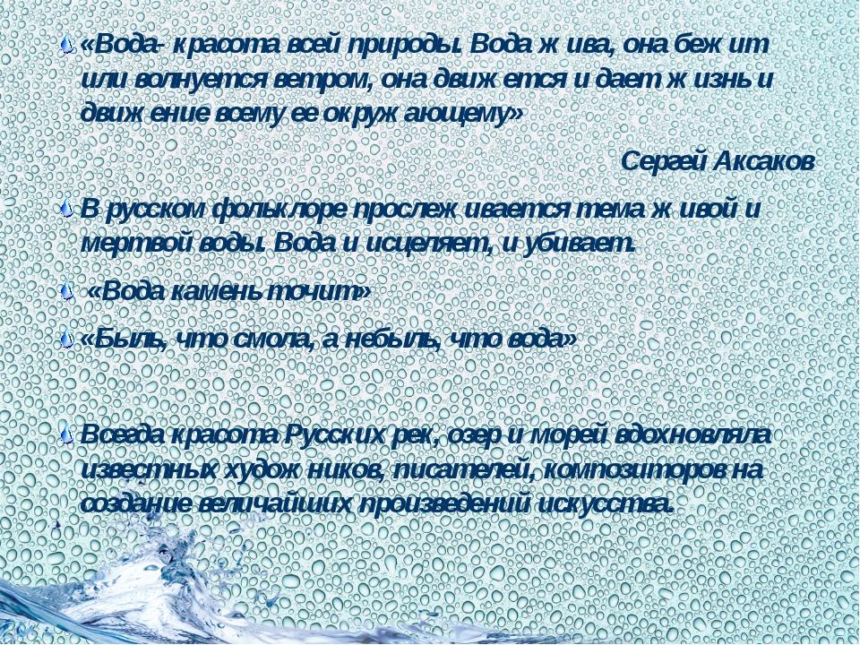 «Вода- красота всей природы. Вода жива, она бежит или волнуется ветром, она д...