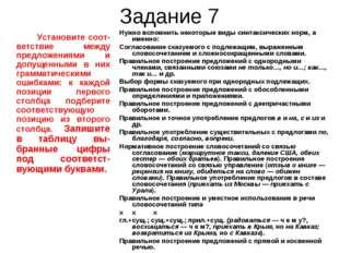 Задание 7 Установите соот-ветствие между предложениями и допущенными в них гр