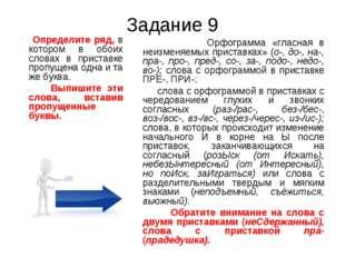 Задание 9 Определите ряд, в котором в обоих словах в приставке пропущена одна