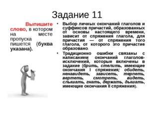 Задание 11 Выпишите слово, в котором на месте пропуска пишется (буква указана