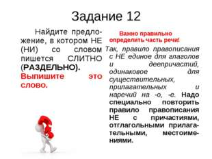 Задание 12 Найдите предло-жение, в котором НЕ (НИ) со словом пишется СЛИТНО (