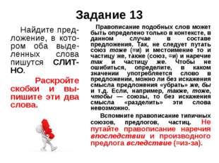 Задание 13 Найдите пред-ложение, в кото-ром оба выде-ленных слова пишутся СЛИ