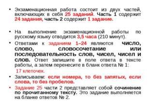 Экзаменационная работа состоит из двух частей, включающих в себя 25 заданий.