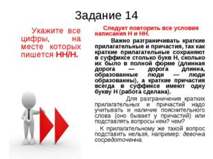 Задание 14 Укажите все цифры, на месте которых пишется НН/Н. Следует повторит
