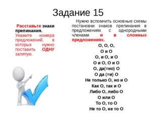 Задание 15 Расставьте знаки препинания. Укажите номера предложений, в которых