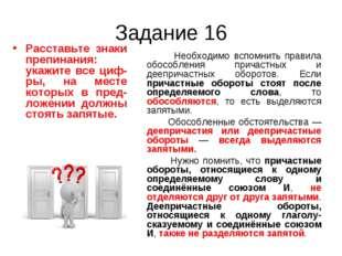 Задание 16 Расставьте знаки препинания: укажите все циф-ры, на месте которых