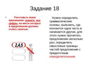 Задание 18 Расставьте знаки препинания: укажите все цифры, на месте которых в