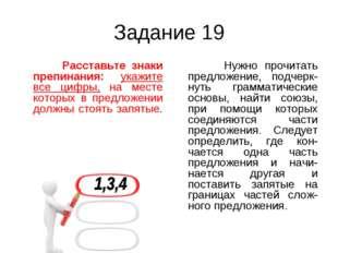 Задание 19 Расставьте знаки препинания: укажите все цифры, на месте которых в