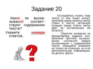 Задание 20 Какие из выска-зываний соответ-ствуют содержанию текста? Укажите н