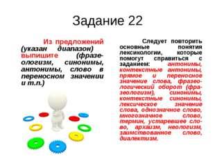 Задание 22 Из предложений (указан диапазон) выпишите (фразе-ологизм, синонимы