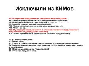 Исключили из КИМов А4 (Построение предложения с деепричастным оборотом). А6 (