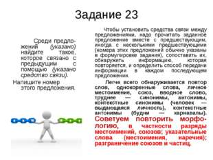 Задание 23 Среди предло-жений (указано) найдите такое, которое связано с пред