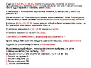 Задания 1-6, 8-13, 15, 20, 21, 24 имеют варианты ответа, но они не пронумеро