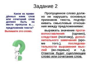 Задание 2 Какое из приве-дённых ниже слов или сочетаний слов должно быть на м