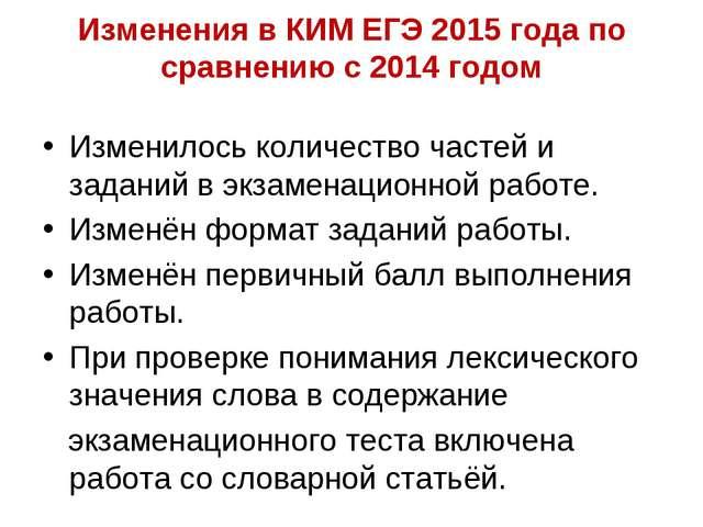 Изменения в КИМ ЕГЭ 2015 года по сравнению с 2014 годом Изменилось количество...