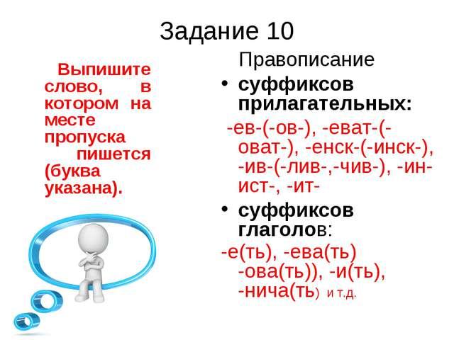 Задание 10 Выпишите слово, в котором на месте пропуска пишется (буква указана...
