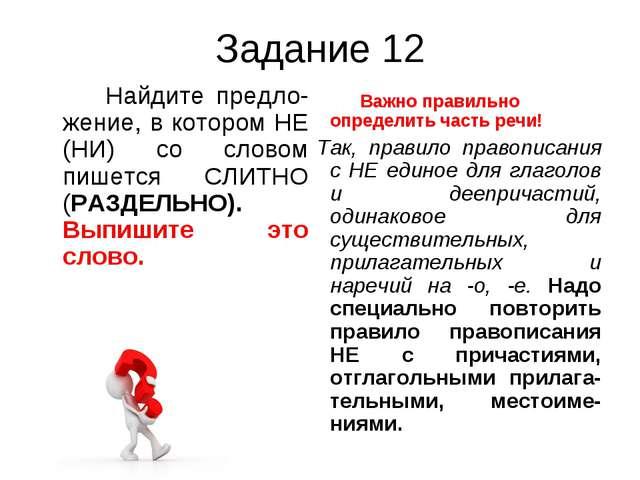 Задание 12 Найдите предло-жение, в котором НЕ (НИ) со словом пишется СЛИТНО (...