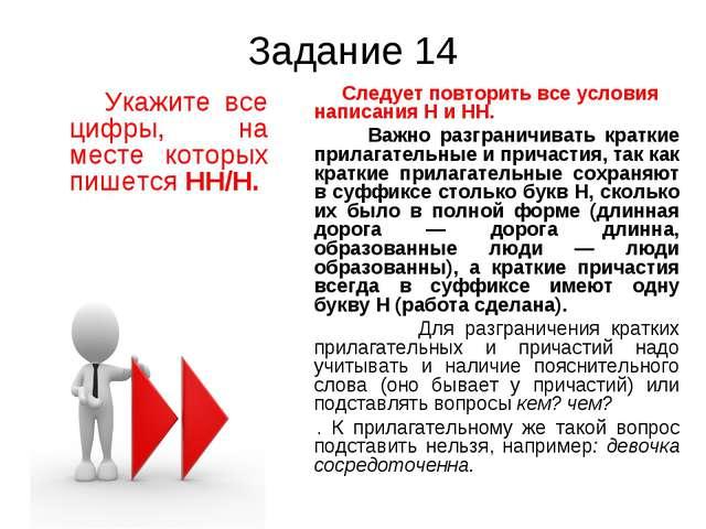 Задание 14 Укажите все цифры, на месте которых пишется НН/Н. Следует повторит...