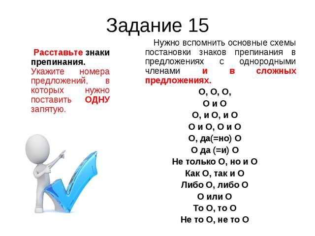Задание 15 Расставьте знаки препинания. Укажите номера предложений, в которых...