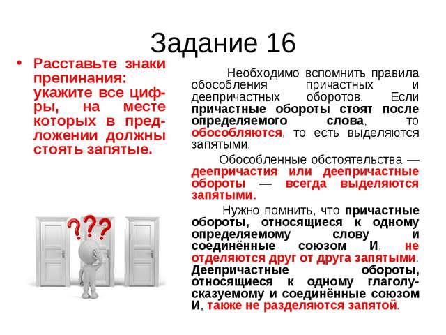 Задание 16 Расставьте знаки препинания: укажите все циф-ры, на месте которых...