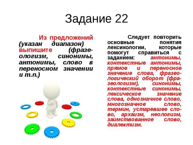 Задание 22 Из предложений (указан диапазон) выпишите (фразе-ологизм, синонимы...