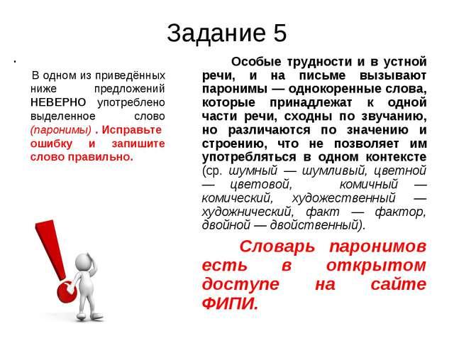Задание 5 . В одном из приведённых ниже предложений НЕВЕРНО употреблено выдел...