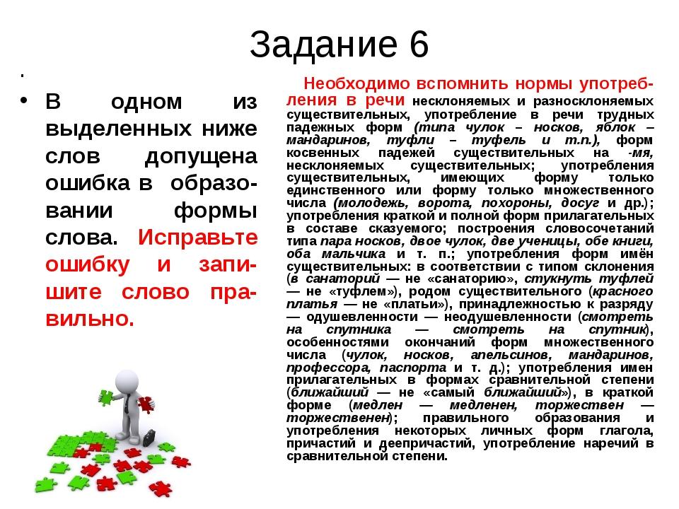 Задание 6 . В одном из выделенных ниже слов допущена ошибка в образо-вании фо...
