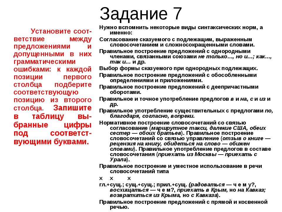 Задание 7 Установите соот-ветствие между предложениями и допущенными в них гр...