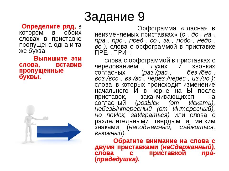Задание 9 Определите ряд, в котором в обоих словах в приставке пропущена одна...