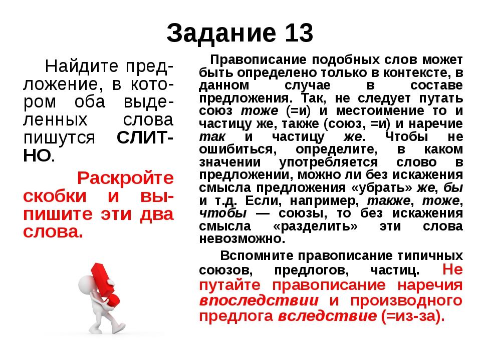 Задание 13 Найдите пред-ложение, в кото-ром оба выде-ленных слова пишутся СЛИ...