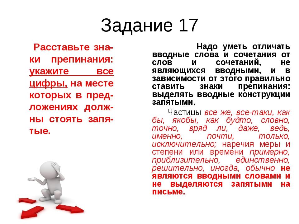 Задание 17 Расставьте зна-ки препинания: укажите все цифры, на месте которых...