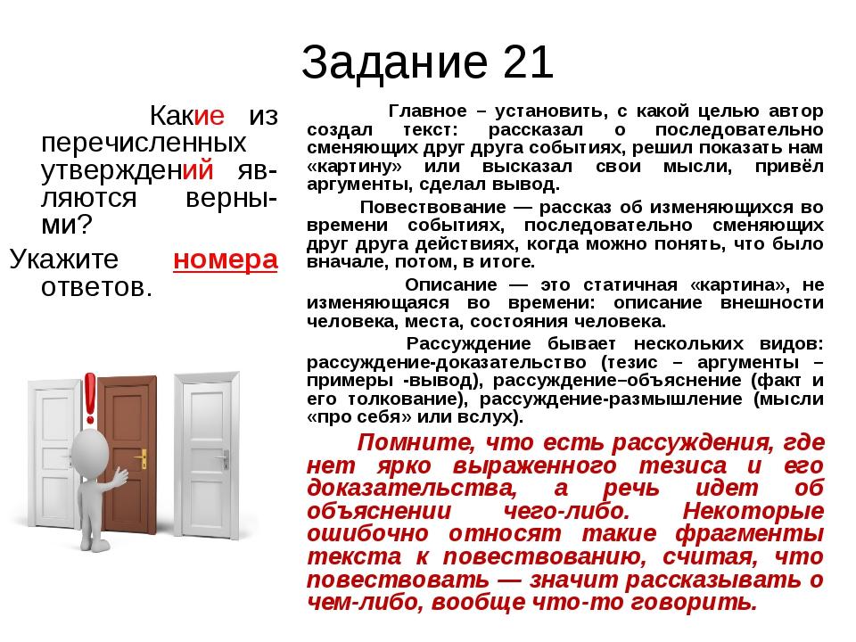 Задание 21 Какие из перечисленных утверждений яв-ляются верны-ми? Укажите ном...