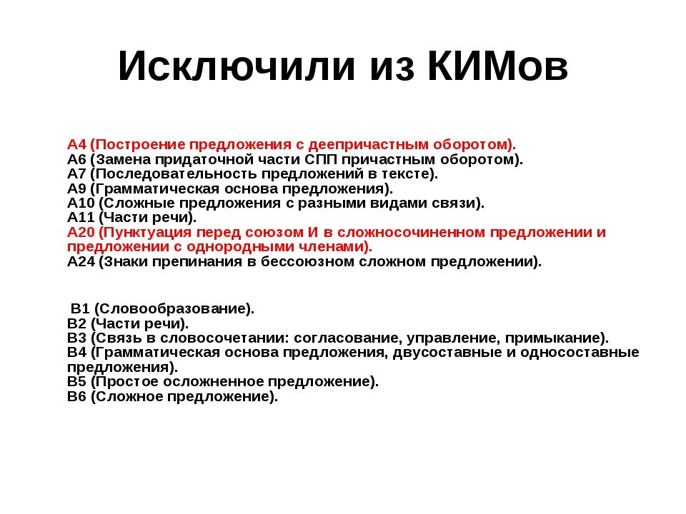 Исключили из КИМов А4 (Построение предложения с деепричастным оборотом). А6 (...