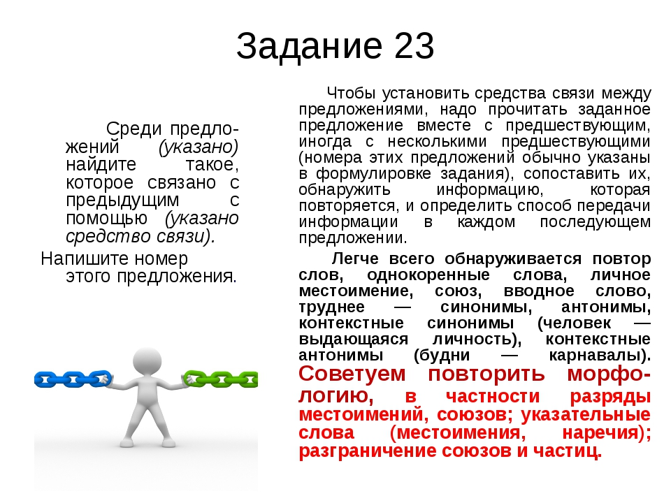 Задание 23 Среди предло-жений (указано) найдите такое, которое связано с пред...