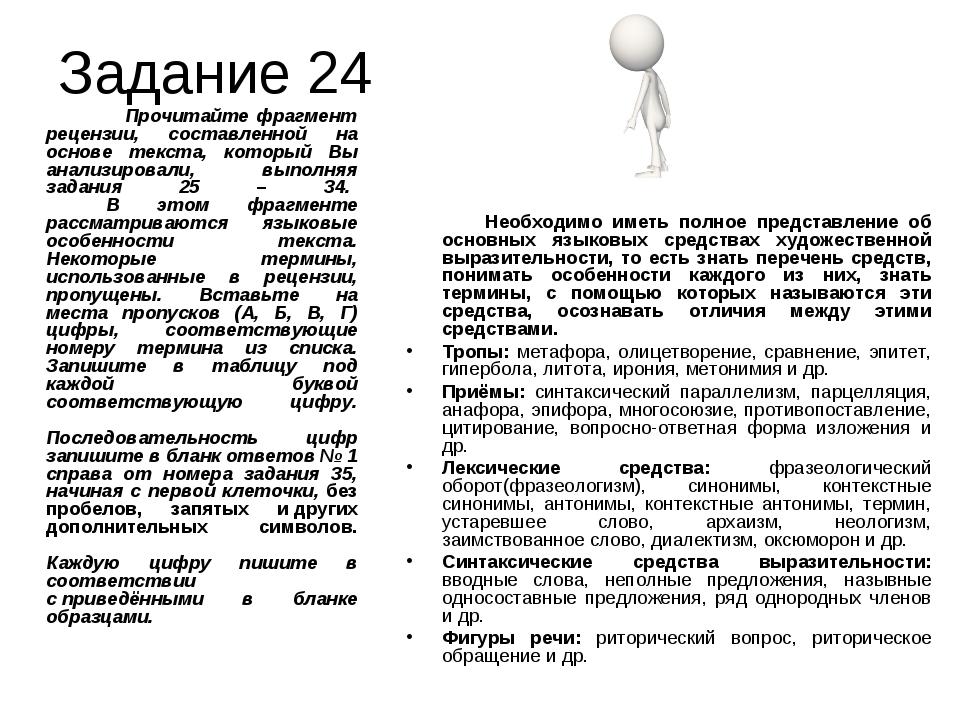 Задание 24 Прочитайте фрагмент рецензии, составленной на основе текста, кот...