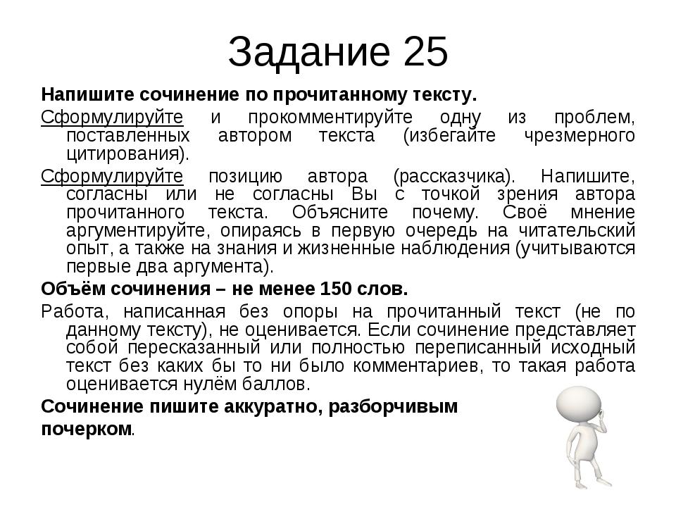 Задание 25 Напишите сочинение по прочитанному тексту. Сформулируйте и прокомм...