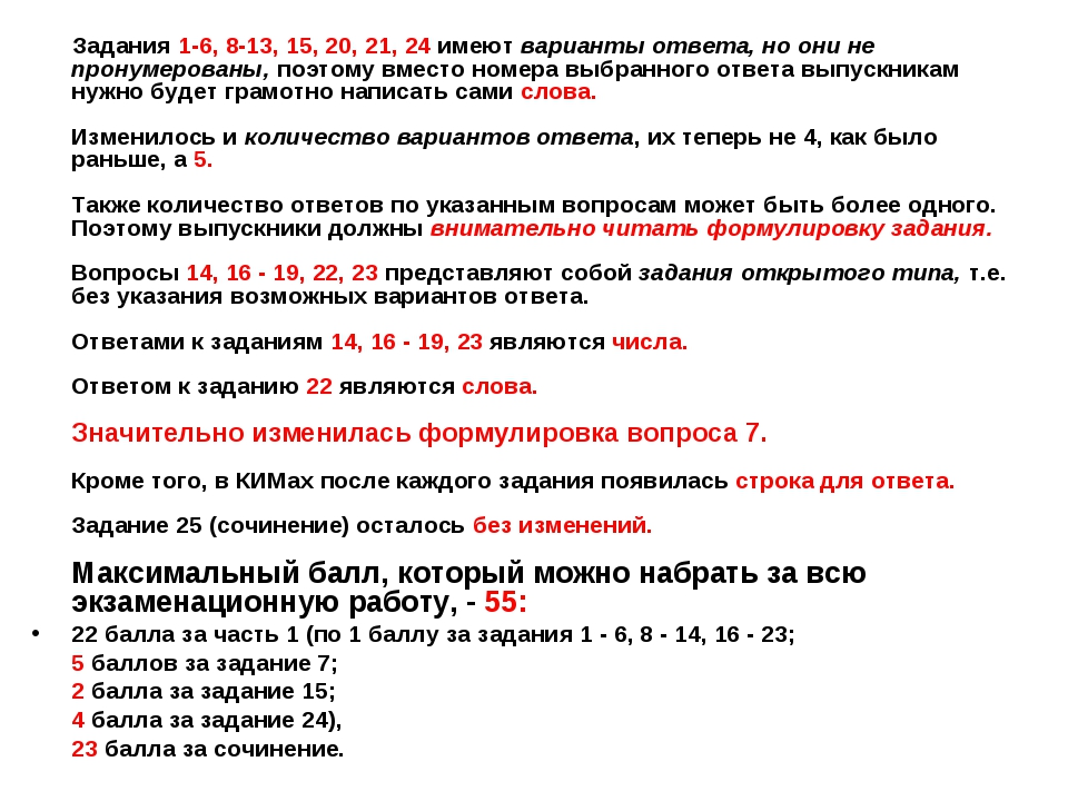 Задания 1-6, 8-13, 15, 20, 21, 24 имеют варианты ответа, но они не пронумеро...