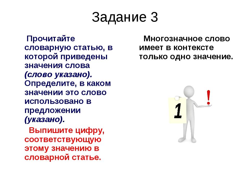 Задание 3 Прочитайте словарную статью, в которой приведены значения слова (сл...