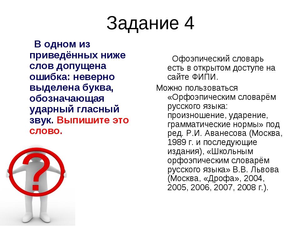 Задание 4 В одном из приведённых ниже слов допущена ошибка: неверно выделена...
