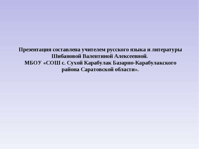 Презентация составлена учителем русского языка и литературы Шибановой Валенти...