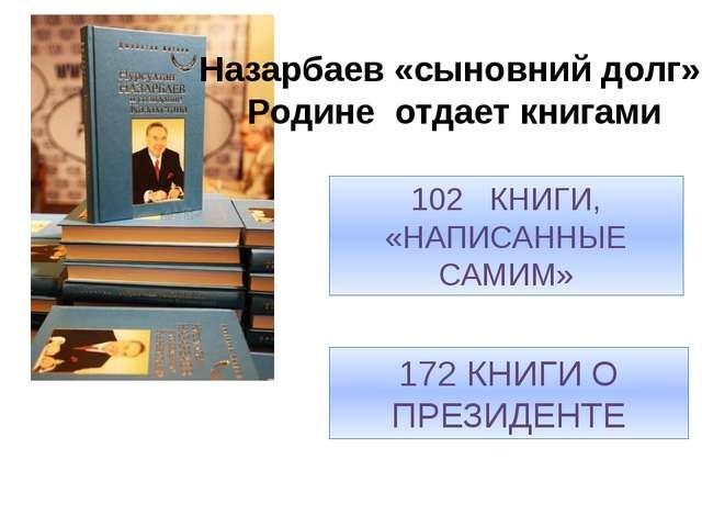 Назарбаев «сыновний долг» Родине отдает книгами 102 КНИГИ, «НАПИСАННЫЕ САМИМ»...