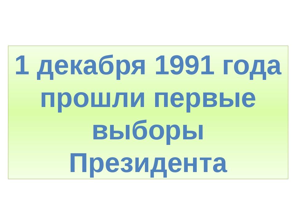 1декабря 1991 года прошли первые выборы Президента