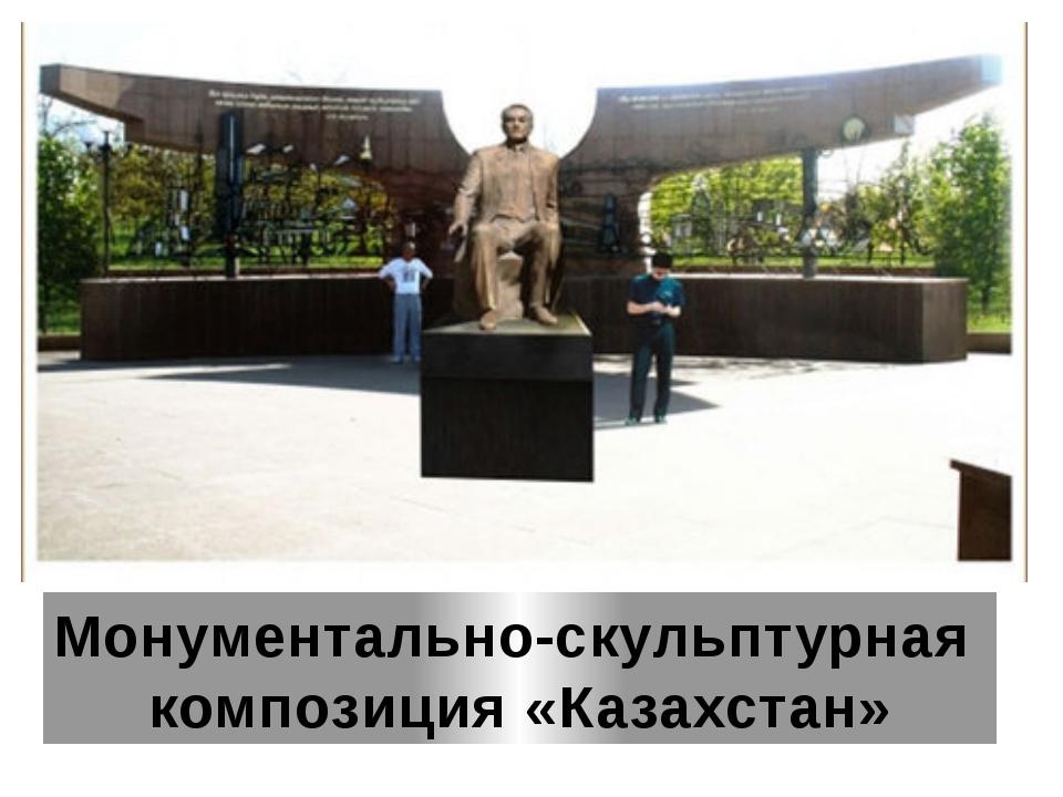 Монументально-скульптурная композиция «Казахстан»