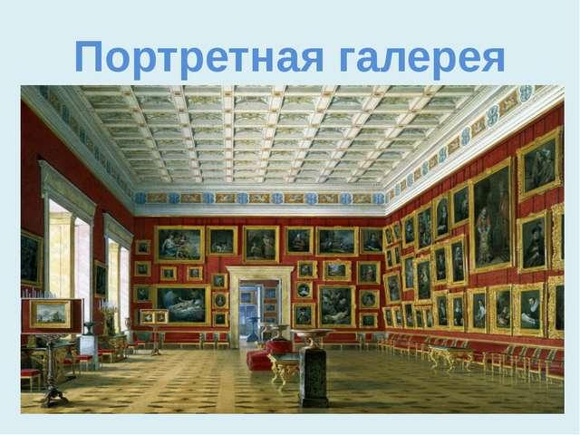 Портретная галерея