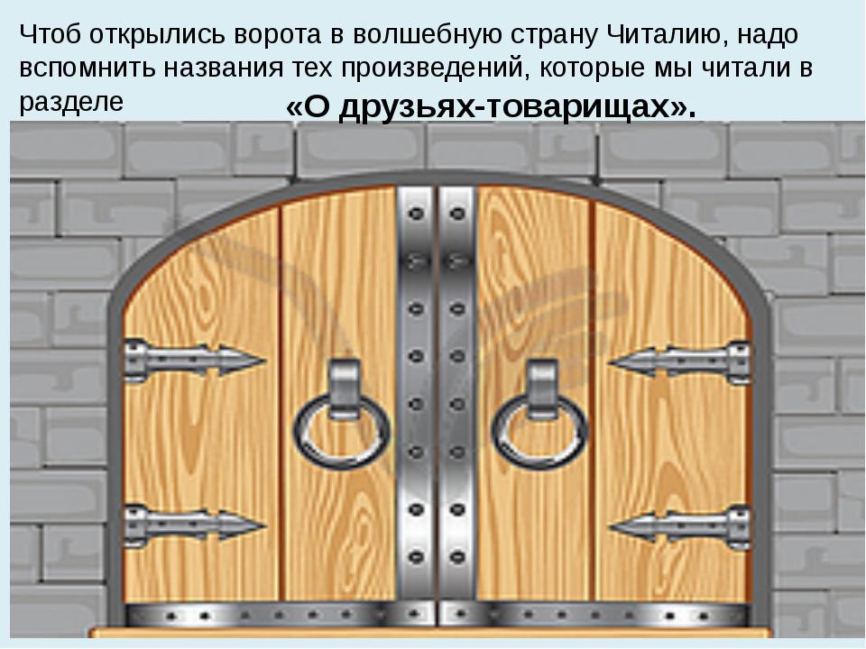 Чтоб открылись ворота в волшебную страну Читалию, надо вспомнить названия тех...