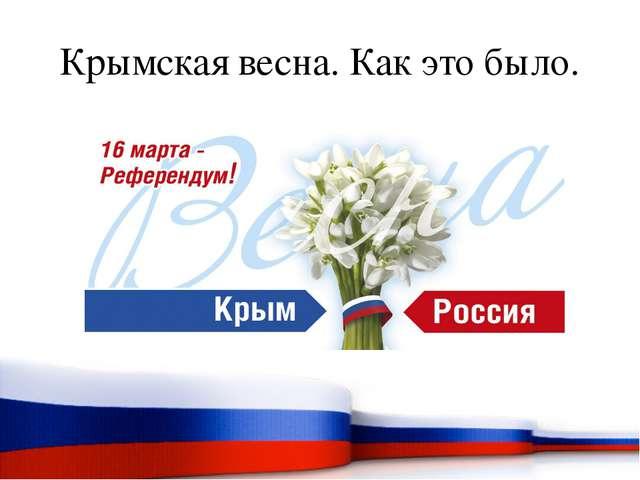Крымская весна. Как это было.