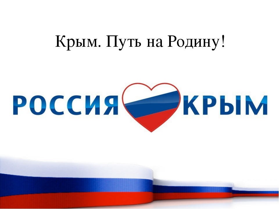 Крым. Путь на Родину!